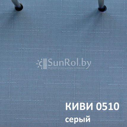 Рулонные шторы Киви 0510