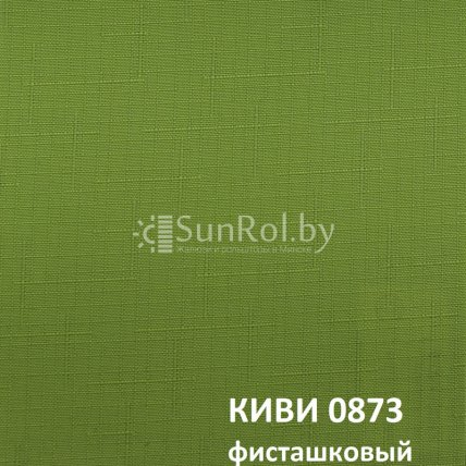Рулонные шторы Киви 0873