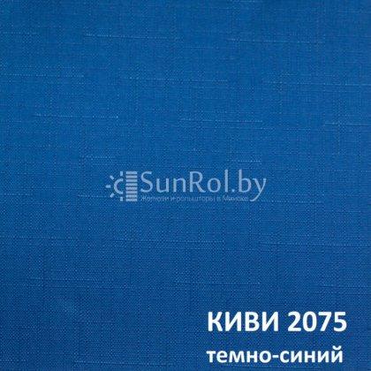Рулонные шторы Киви 2075