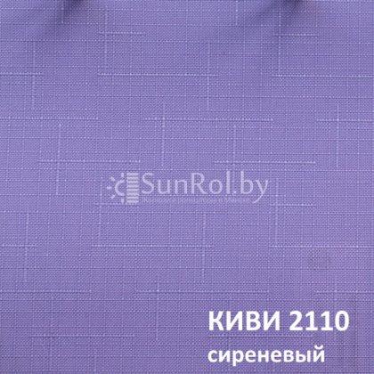 Рулонные шторы Киви 2110