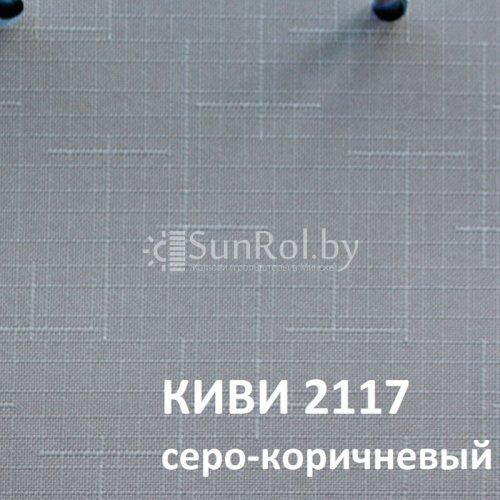 Рулонные шторы Киви 2117