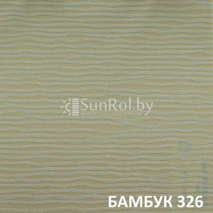 Рулонные шторы Бамбук 326