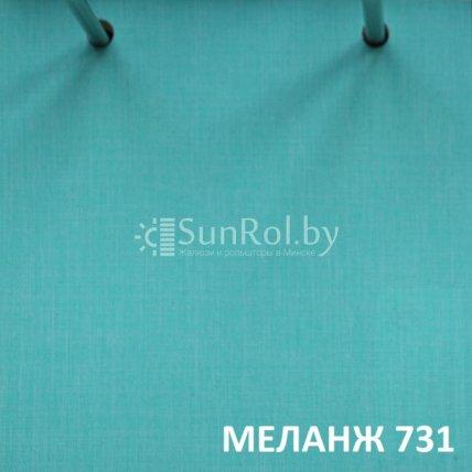 Рулонные шторы Меланж 731