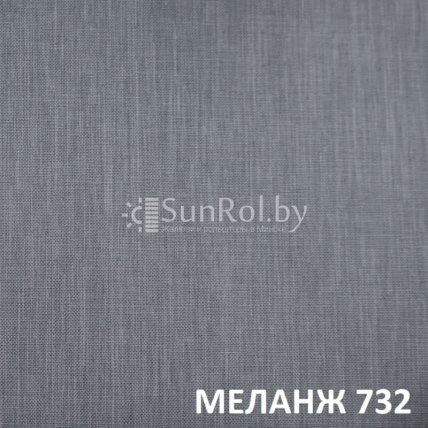 Рулонные шторы Меланж 732