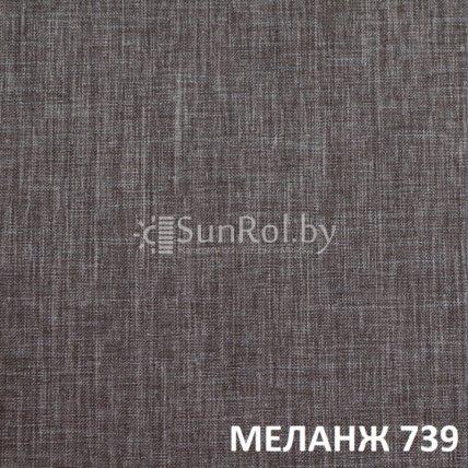 Рулонные шторы Меланж 739