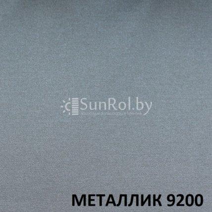 Рулонные шторы Металлик 9200