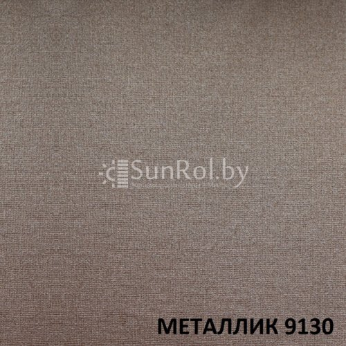 Рулонные шторы Металлик 9130