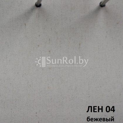 Рулонные шторы Лен 04