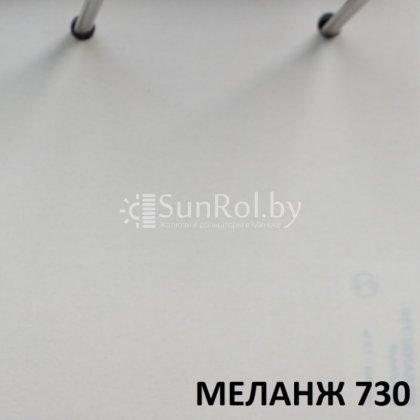 Рулонные шторы Меланж 730