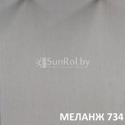 Рулонные шторы Меланж 734