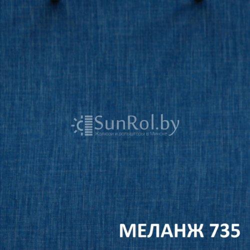 Рулонные шторы Меланж 735