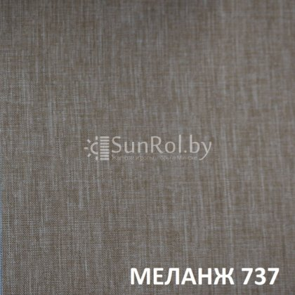 Рулонные шторы Меланж 737