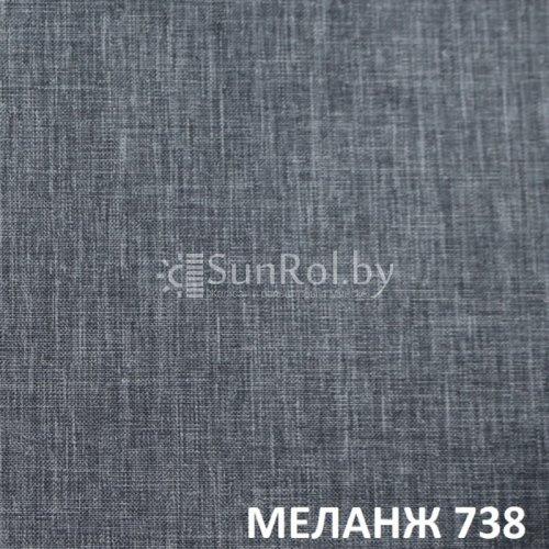 Рулонные шторы Меланж 738