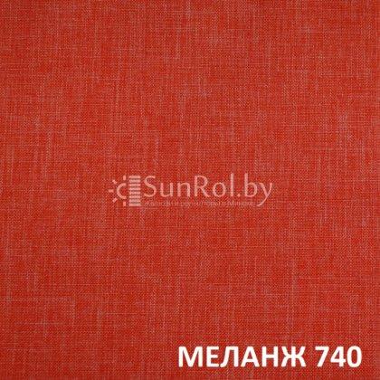 Рулонные шторы Меланж 740