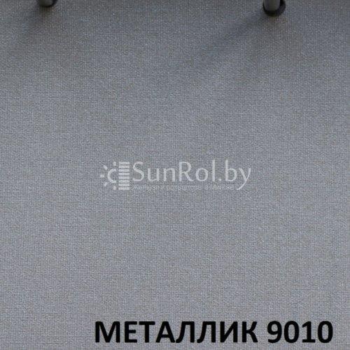 Рулонные шторы Металлик 9010