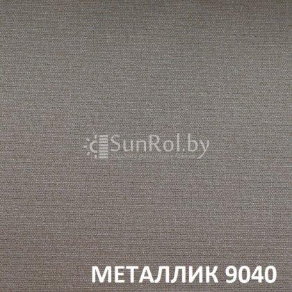 Рулонные шторы Металлик 9040