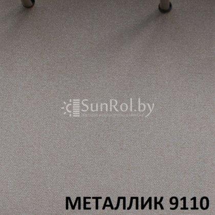 Рулонные шторы Металлик 9110