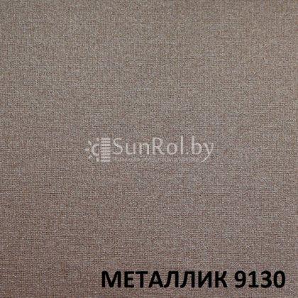 Рулонные шторы Металлик 9410